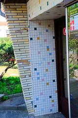 Fotos aus der Gemeinde Bönnigstedt - Kreis Pinneberg - Metropolregion Hamburg. Fassadengestaltung der 1960er Jahre - gelber Klinker und farbige Mosaiksteine in der Bönningstedter Kieler Straße.